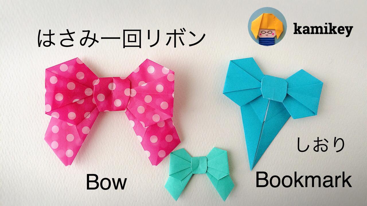 カミキィさんによるはさみ一回リボン/リボンのしおりの折り紙