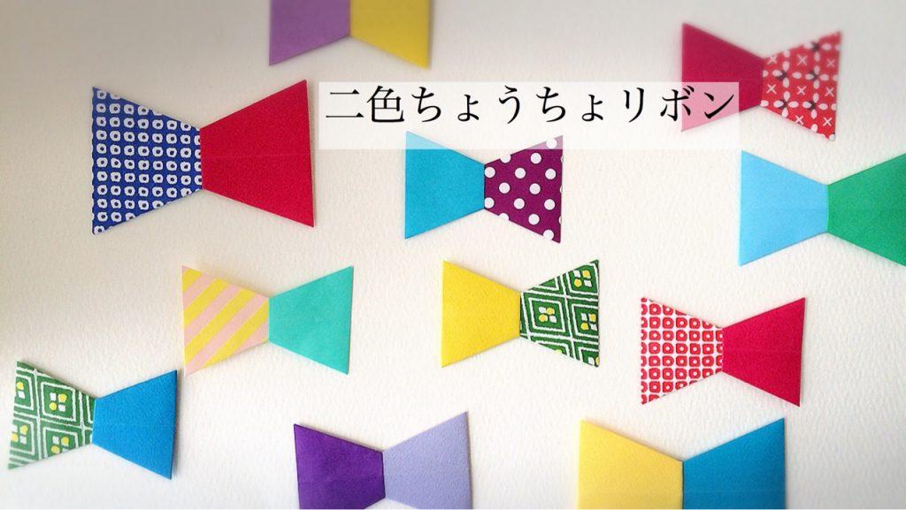 カミキィさんによる二色ちょうちょリボンの折り紙