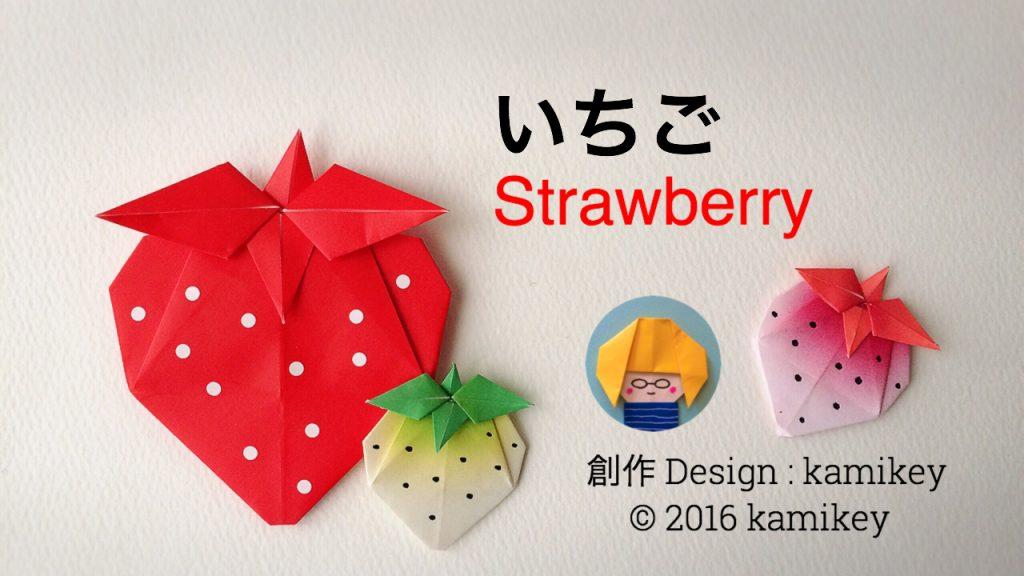 カミキィさんによるいちごの折り紙
