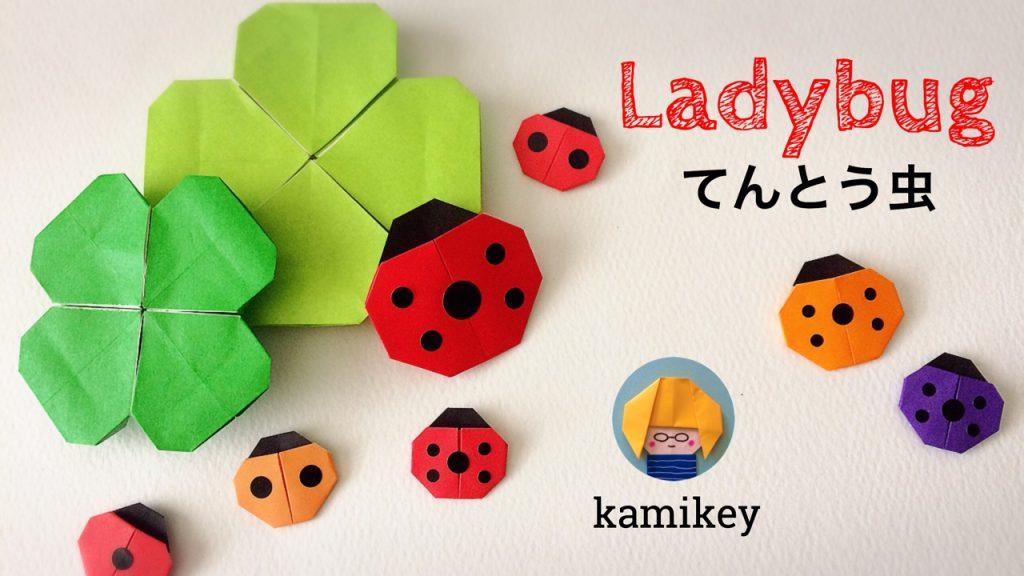 カミキィさんによるてんとう虫の折り紙