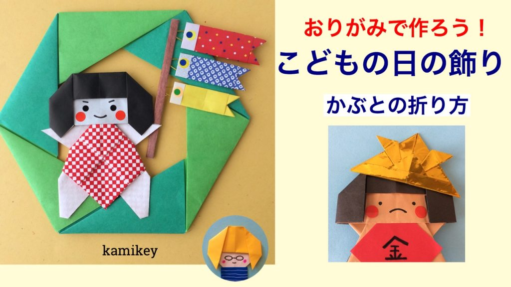 カミキィさんによるかぶとの折り紙