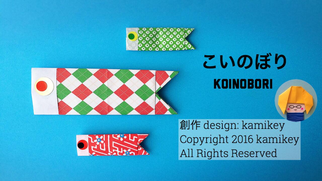 カミキィさんによるこいのぼりの折り紙