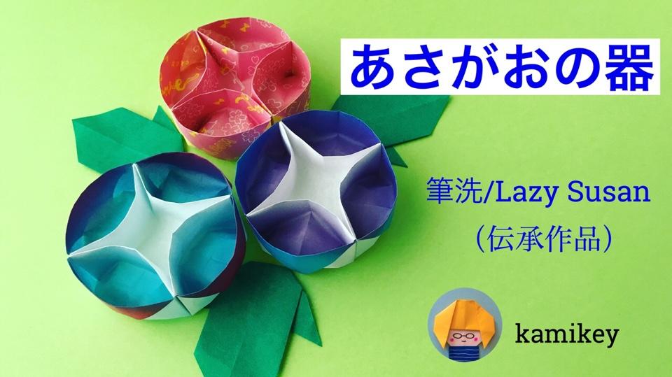 カミキィさんによるあさがおの器(伝承作品 筆洗 )の折り紙