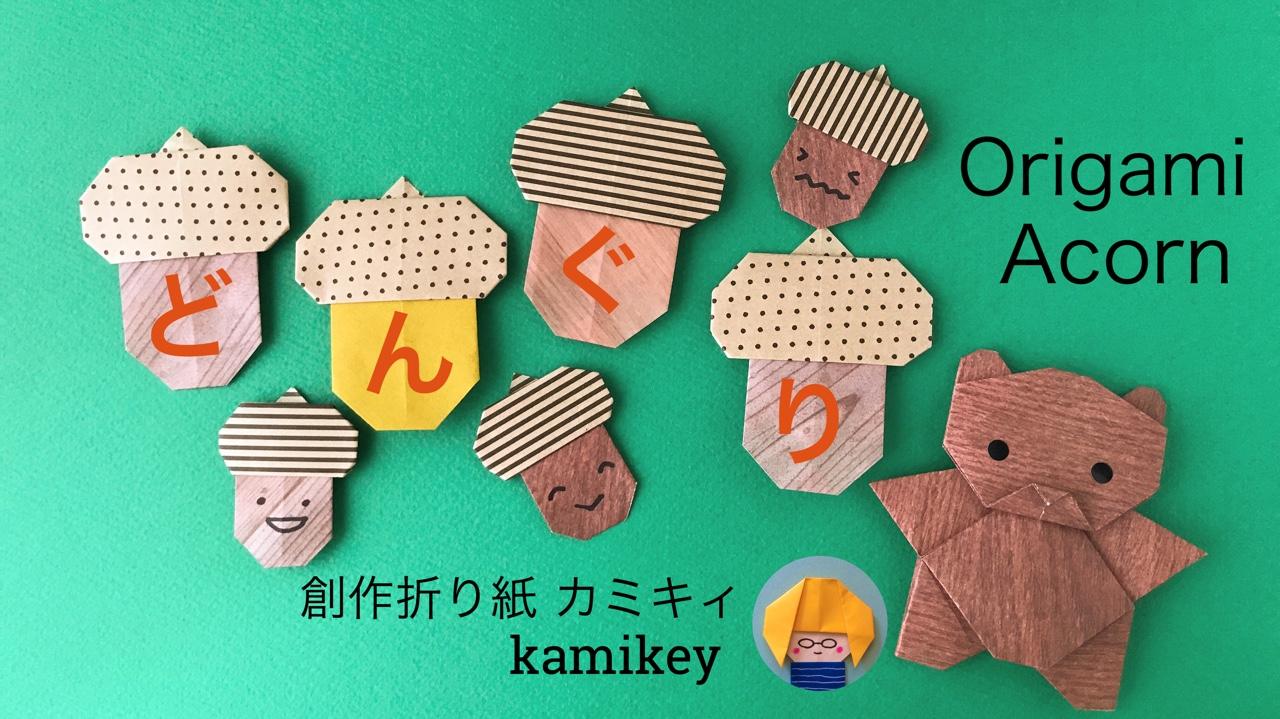 カミキィさんによるどんぐりの折り紙