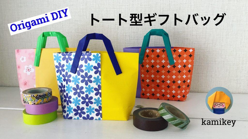 カミキィさんによるトート型ギフトバッグの折り紙