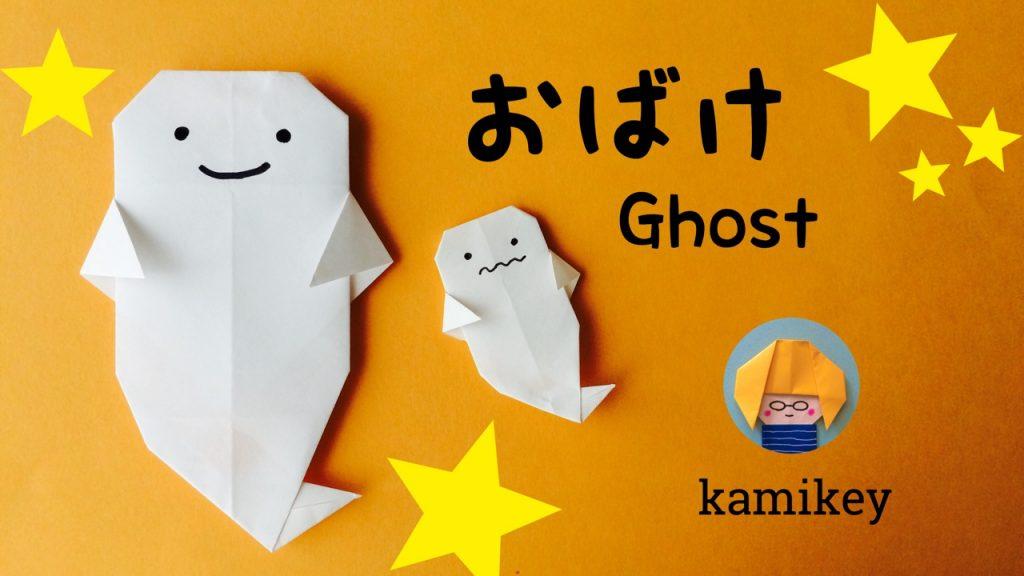 カミキィさんによるおばけ Ghostの折り紙