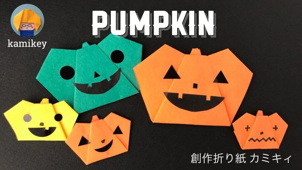 カミキィさんによるかぼちゃ Pumpkinの折り紙