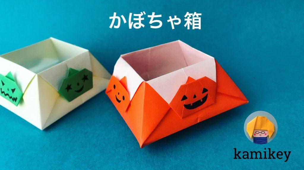 カミキィさんによるかぼちゃ箱 Pumpkin boxの折り紙