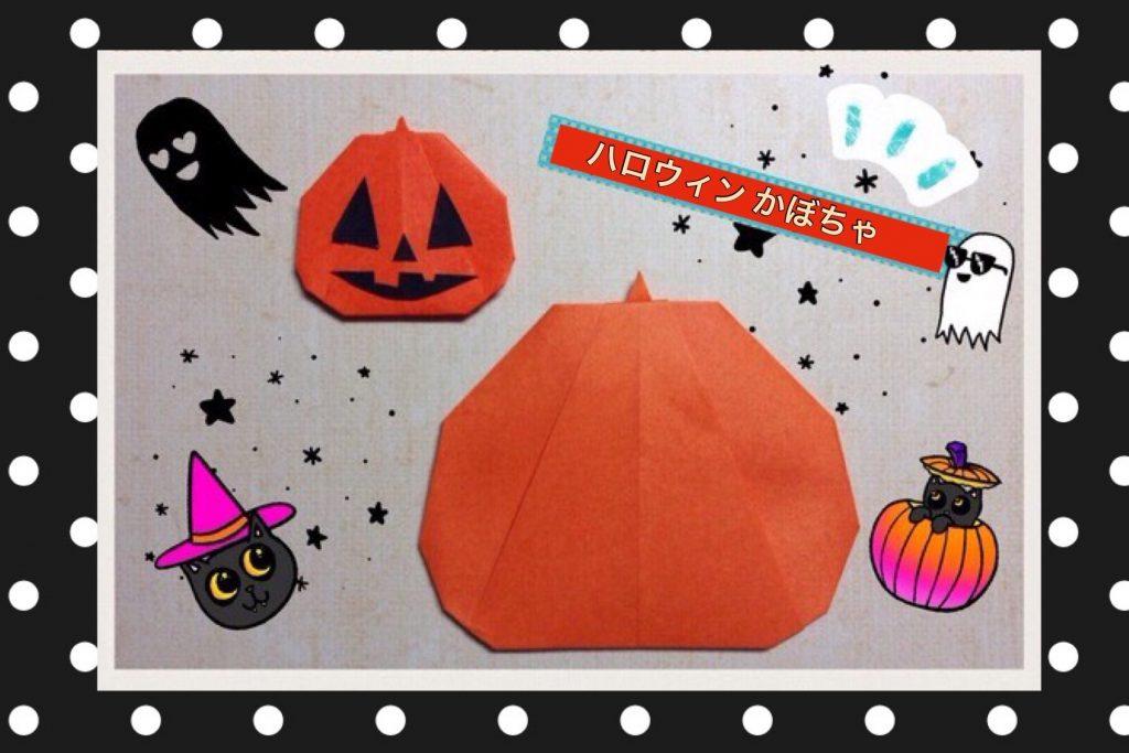 Oriya小町さんによるハロウィンかぼちゃの折り紙