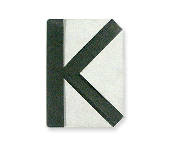 おりがみくらぶ(新宮文明)さんによるK(けー)の折り紙