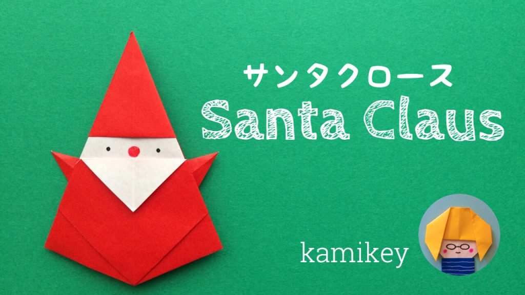 カミキィさんによるサンタクロースの折り紙