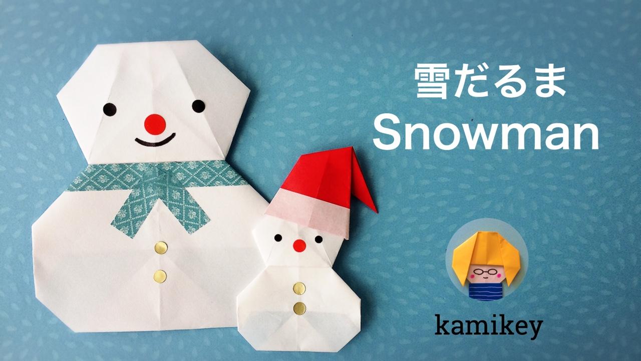カミキィさんによる雪だるまの折り紙