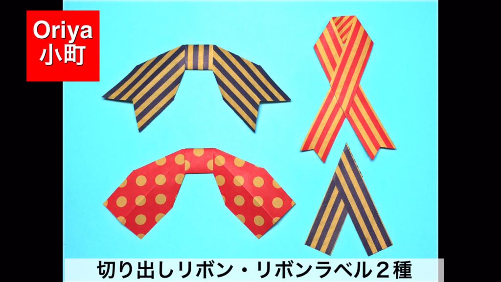 Oriya小町さんによる切り出しリボン・リボンラベル2種の折り紙