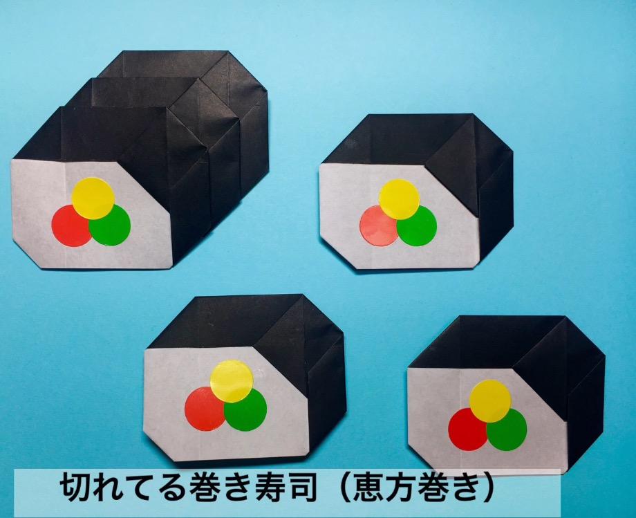 Oriya小町さんによる切れてる巻き寿司(恵方巻き)の折り紙