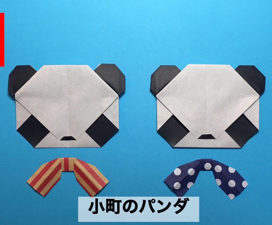 Oriya小町さんによる小町のパンダの折り紙