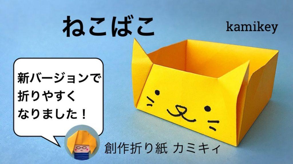 カミキィさんによるねこばこの折り紙