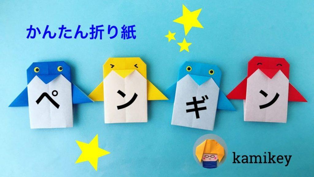 カミキィさんによるペンギンの折り紙