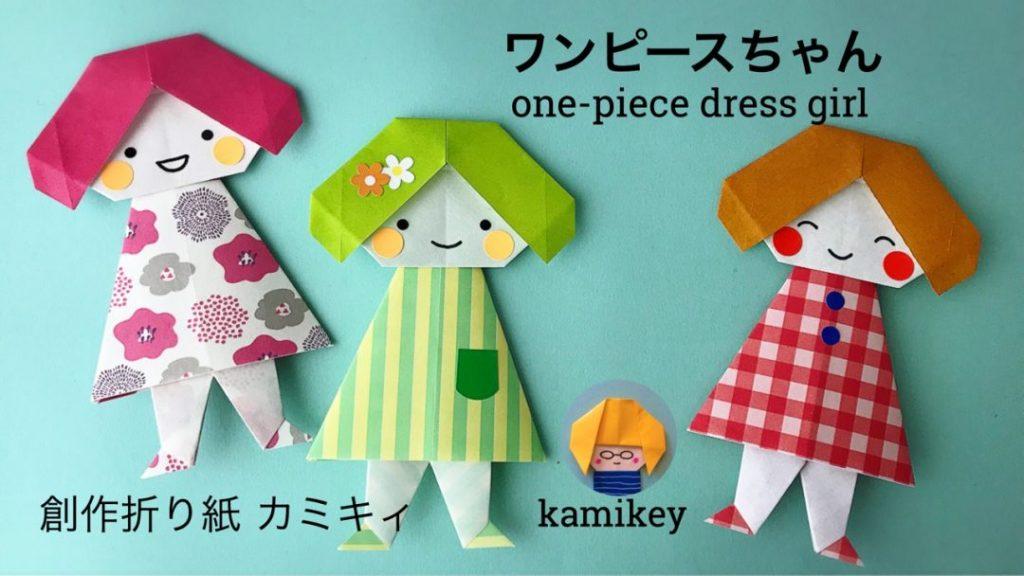 カミキィさんによるワンピースちゃんの折り紙