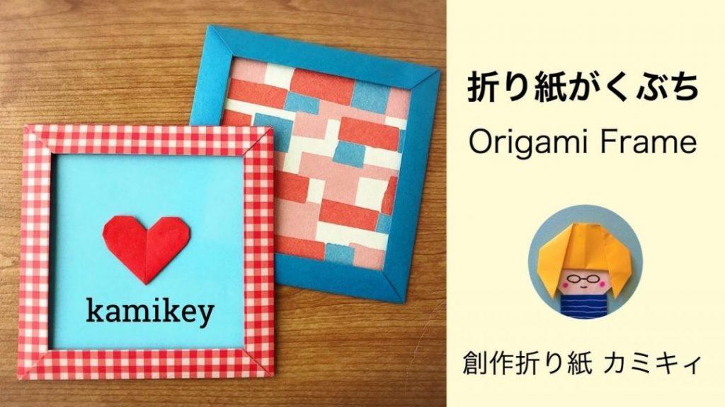 カミキィさんによる折り紙がくぶちの折り紙
