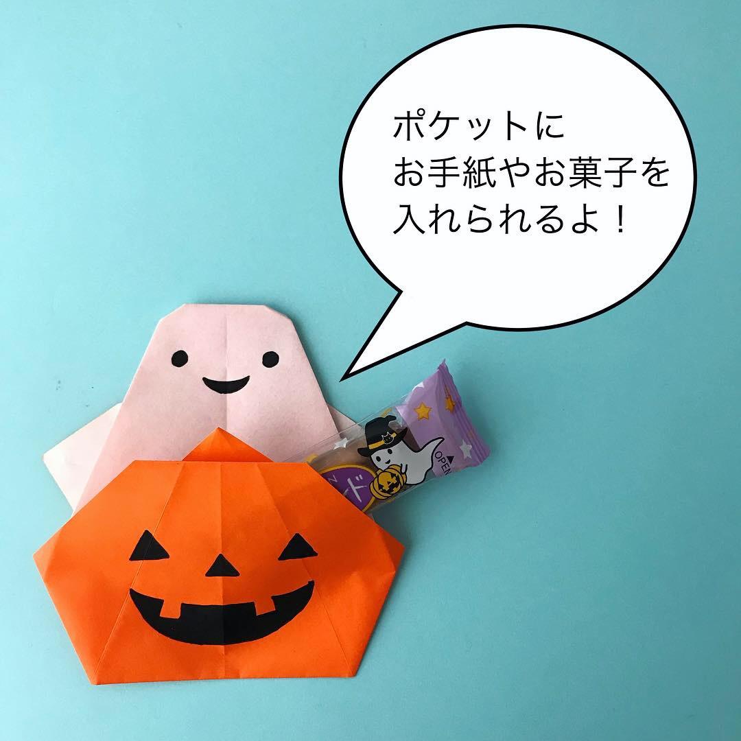 カミキィさんによるかぼちゃ&おばけポケットの折り紙