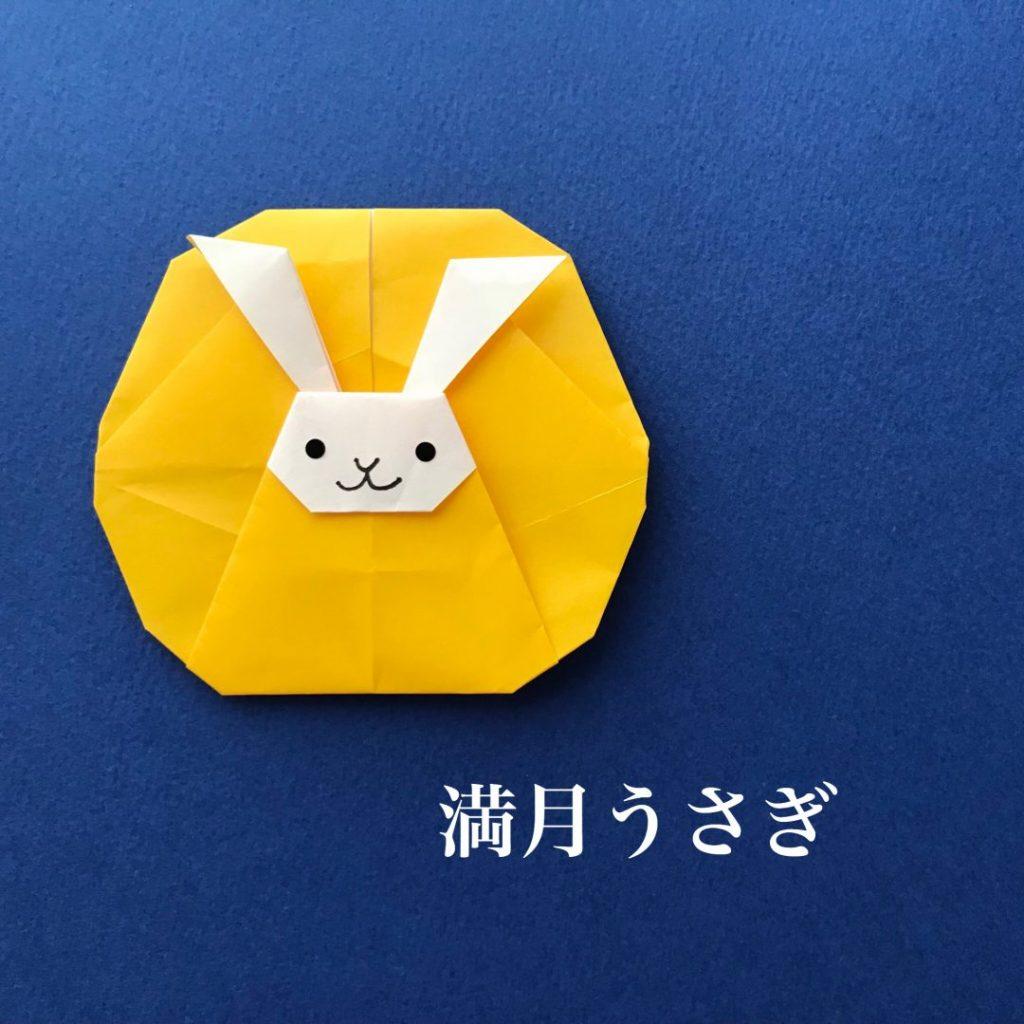 カミキィさんによる満月うさぎの折り紙
