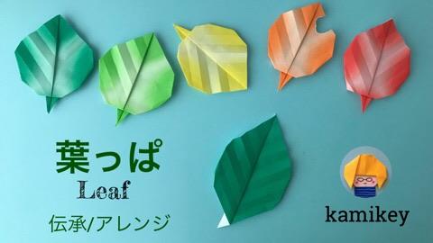 カミキィさんによる葉っぱ(伝承/アレンジ)の折り紙