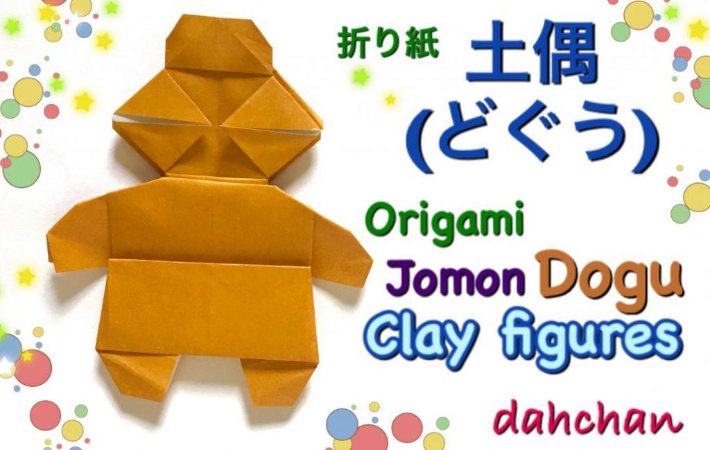 だ〜ちゃんさんによる土偶の折り紙