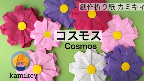カミキィさんによるコスモスの折り紙