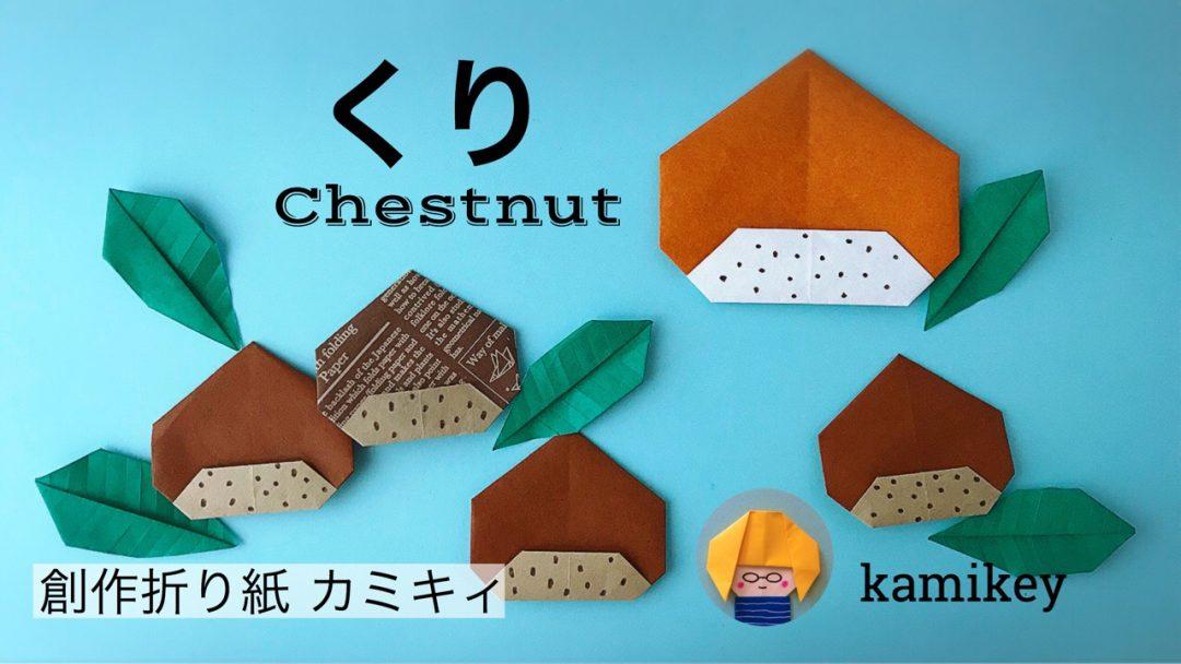 カミキィさんによるくりの折り紙