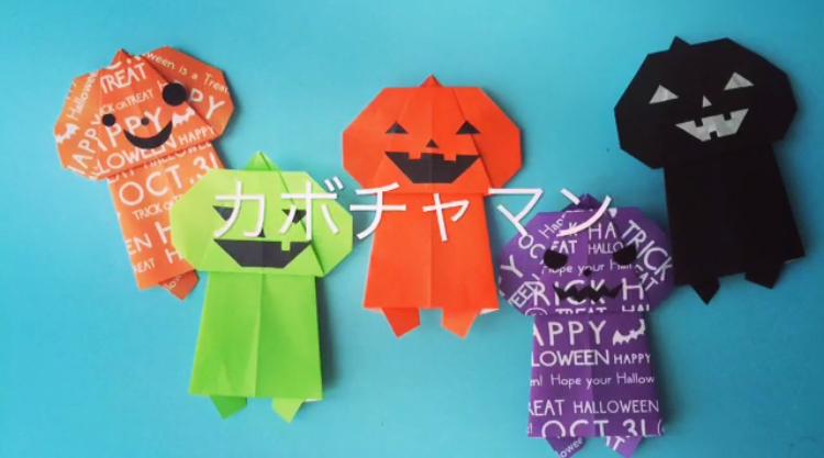 カミキィさんによるカボチャマンの折り紙