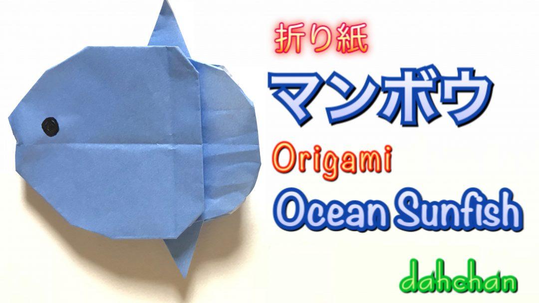 だ〜ちゃんさんによるマンボウの折り紙