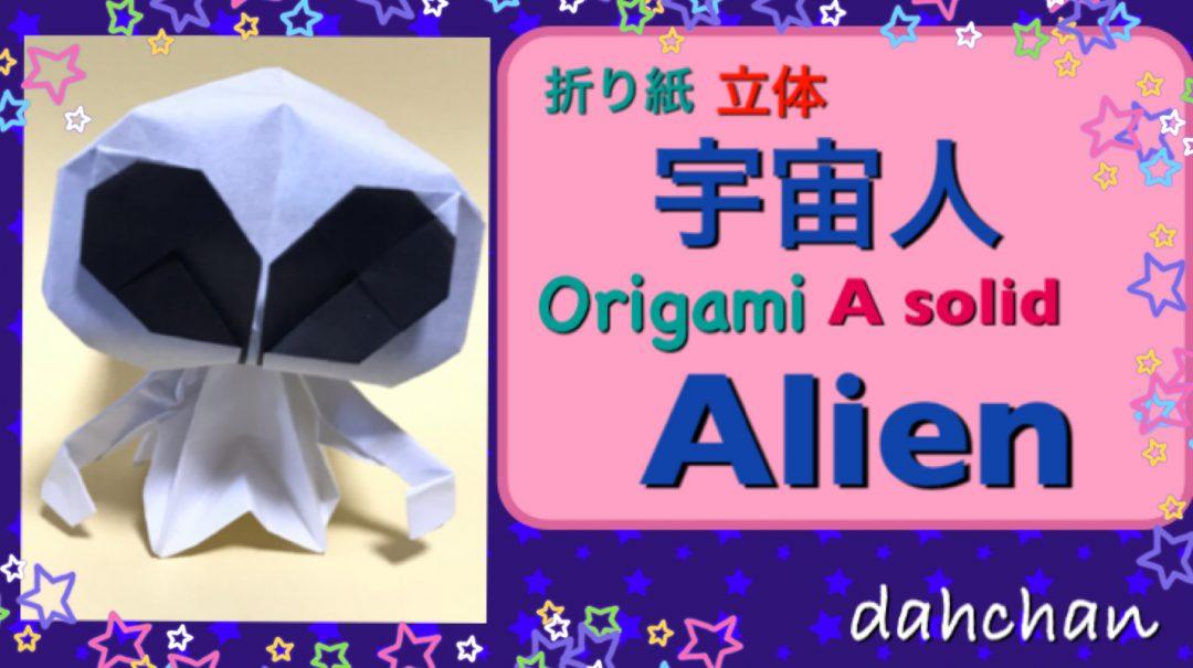 だ〜ちゃんさんによる立体✩宇宙人の折り紙