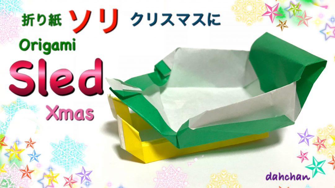 だ〜ちゃんさんによるソリの折り紙