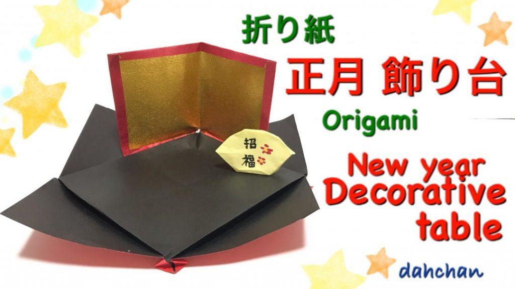だ〜ちゃんさんによる正月 飾り台の折り紙