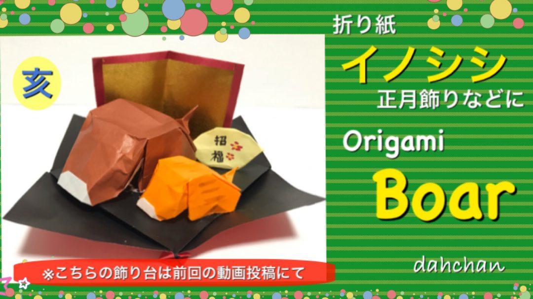 だ〜ちゃんさんによる立体☆イノシシ(亥)の折り紙