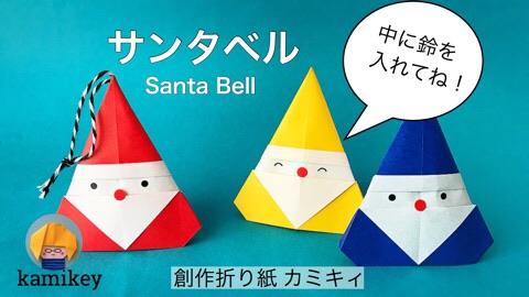 カミキィさんによるサンタベルの折り紙