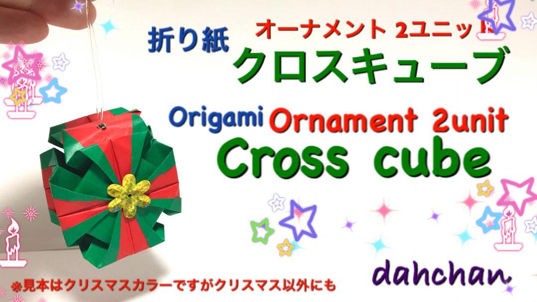 だ〜ちゃんさんによる折り紙 クロスキューブ  オーナメント2ユニットの折り紙
