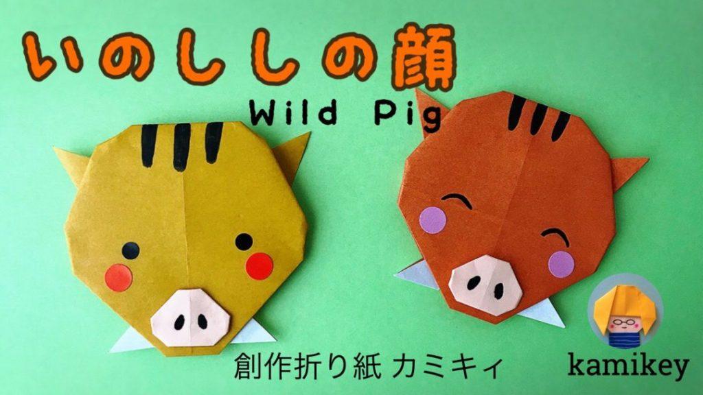 カミキィさんによるいのししの顔の折り紙