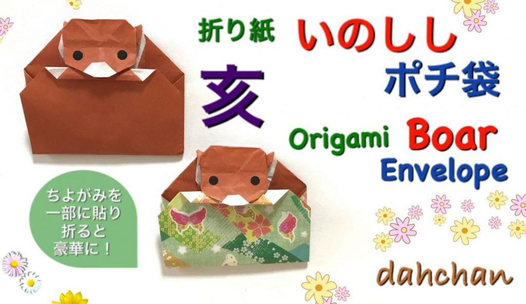 だ〜ちゃんさんによるイノシシ(亥)のポチ袋の折り紙