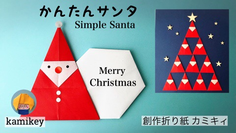 カミキィさんによるかんたんサンタの折り紙