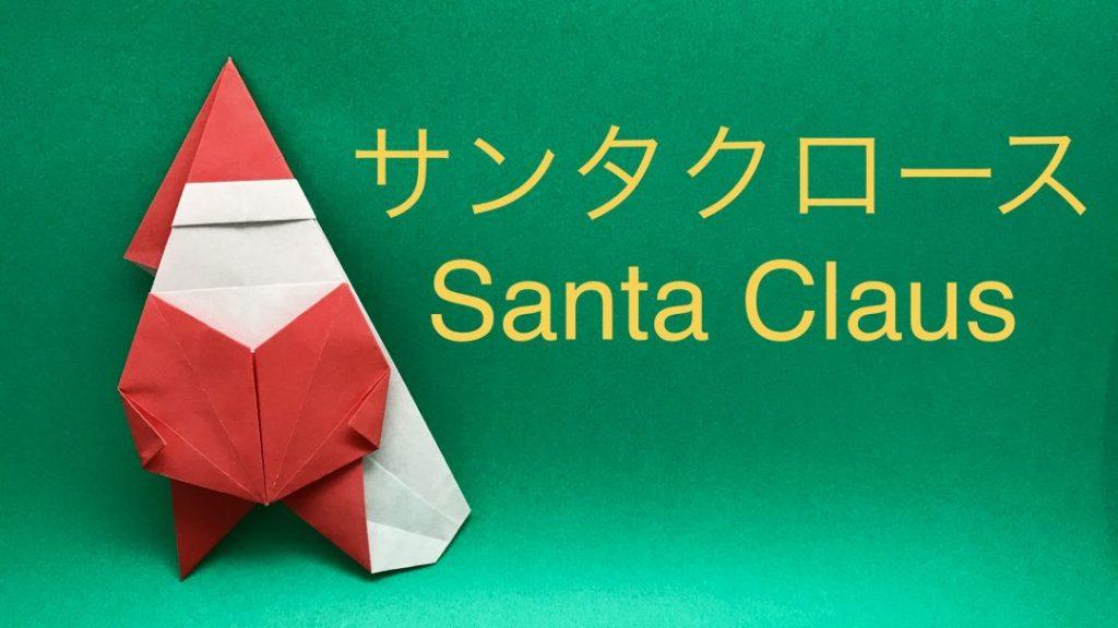 さくBさんによるサンタクロースの折り紙