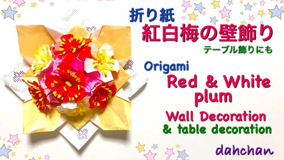 だ〜ちゃんさんによる紅白梅の壁飾り(テーブル飾りにも)の折り紙
