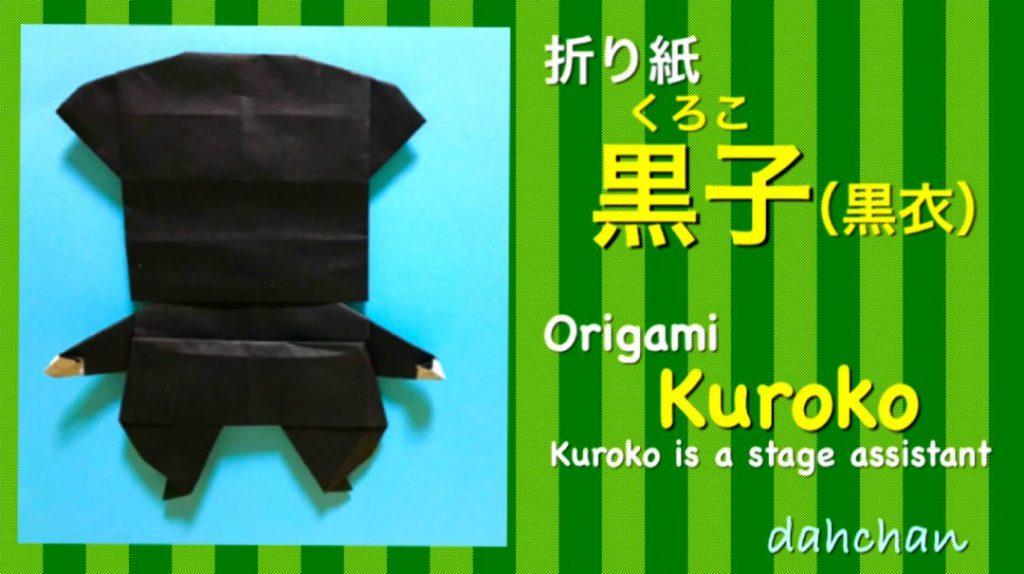 だ〜ちゃんさんによる黒子(黒衣)の折り紙