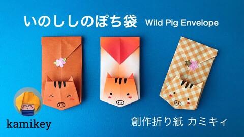 カミキィさんによるいのししのぽち袋の折り紙