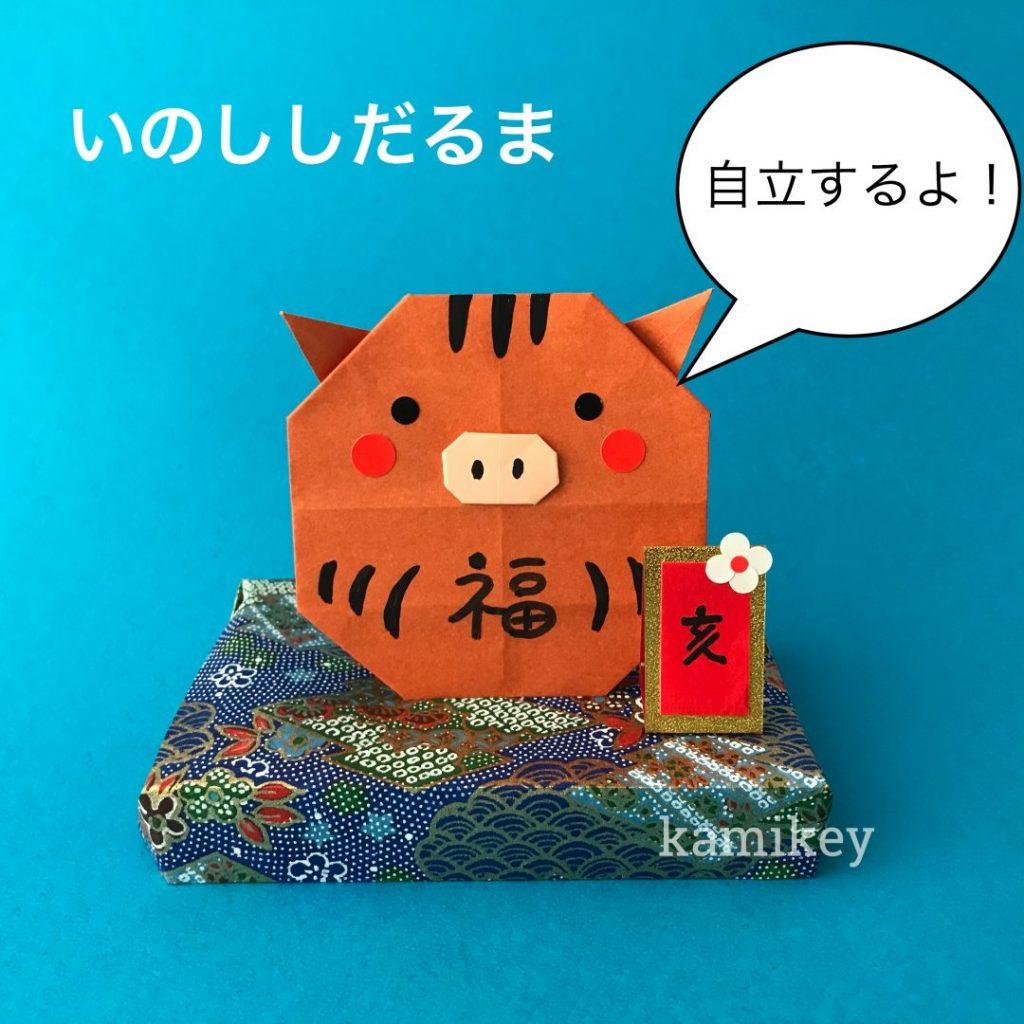 カミキィさんによるいのししだるまの折り紙
