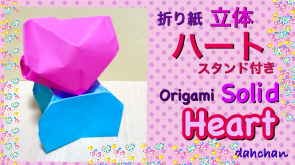 だ〜ちゃんさんによる立体✩ハートの折り紙