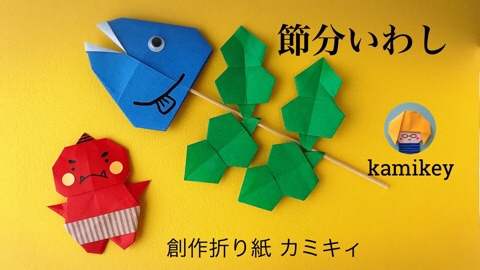 カミキィさんによる節分いわしの折り紙