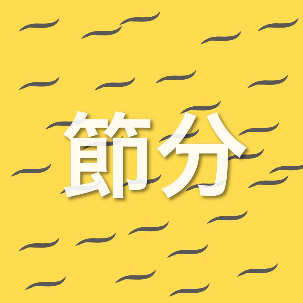 節分の折り紙