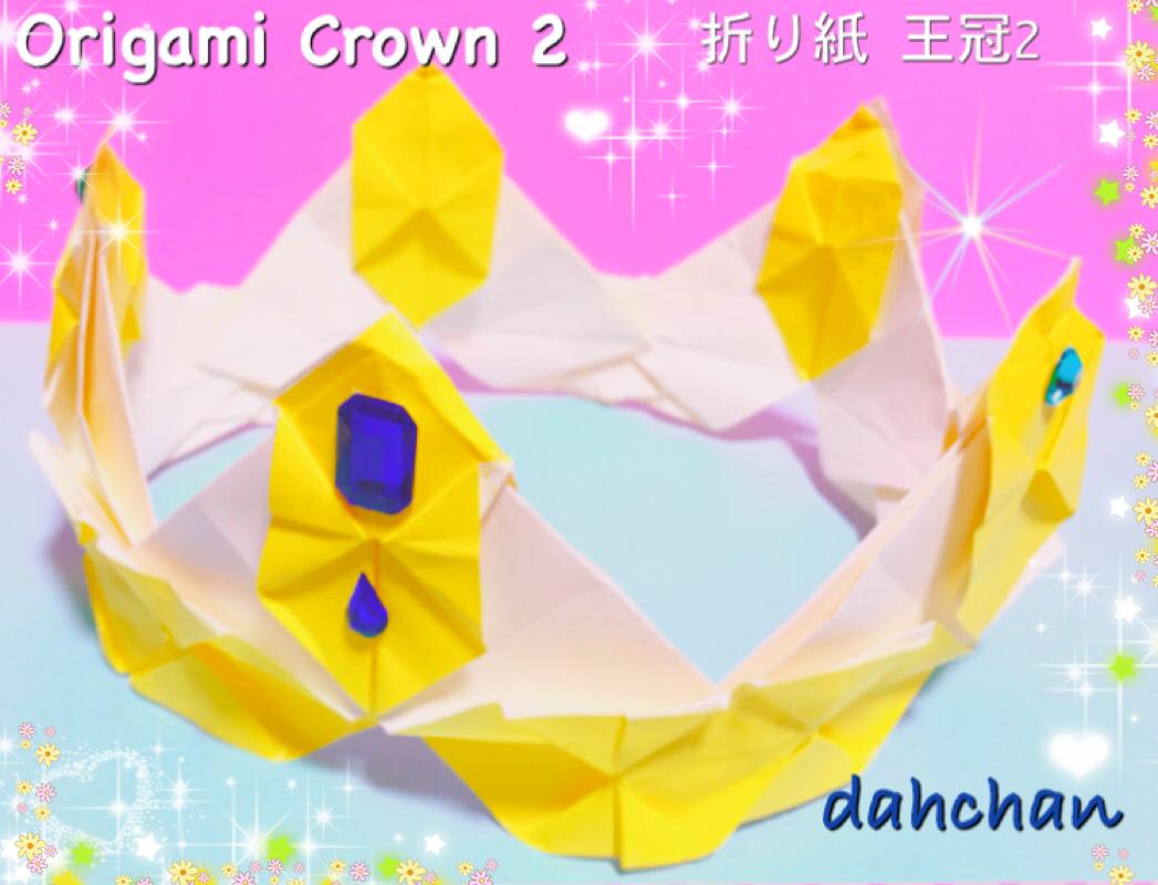 だ〜ちゃんさんによる王冠2の折り紙