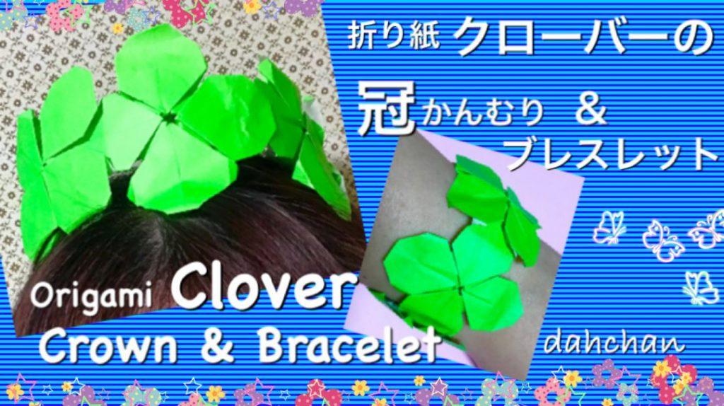 だ〜ちゃんさんによるクローバーの冠&ブレスレットの折り紙